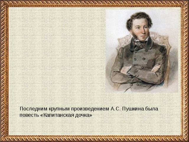 Последним крупным произведением А.С. Пушкина была повесть «Капитанская дочка»