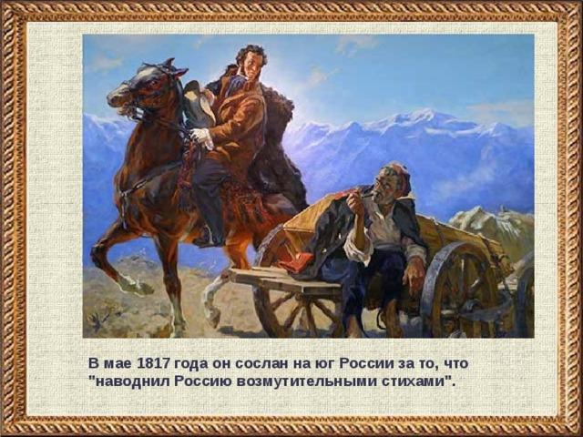 В мае 1817 года он сослан на юг России за то, что