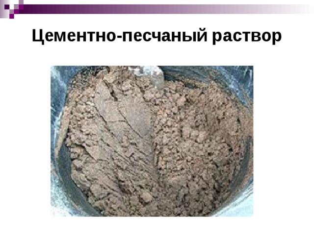 Цементно-песчаный раствор