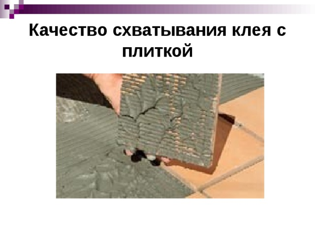 Качество схватывания клея с плиткой
