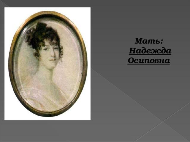 Мать: Надежда Осиповна