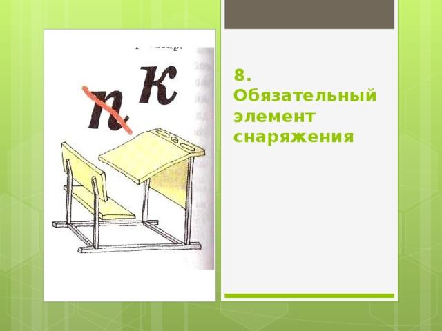 8. Обязательный элемент снаряжения