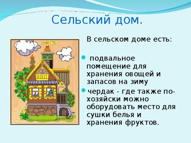 Сельский дом.  В сельском доме есть: