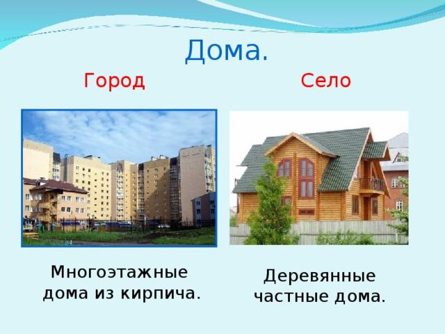 Дома. Город Село Многоэтажные дома из кирпича. Деревянные частные дома.