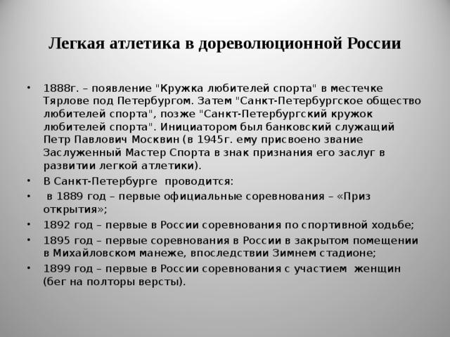 Легкая атлетика в дореволюционной России