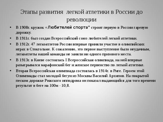 Этапы развития легкой атлетики в России до революции