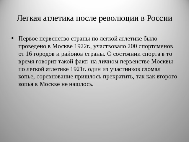 Легкая атлетика после революции в России