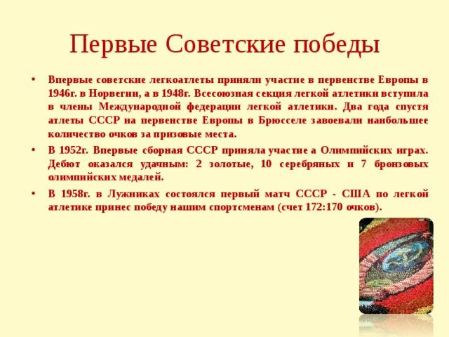 Первые Советские победы