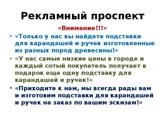 Рекламный проспект «Внимание!!!»