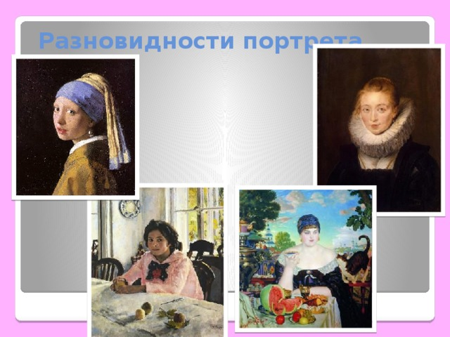 Разновидности портрета