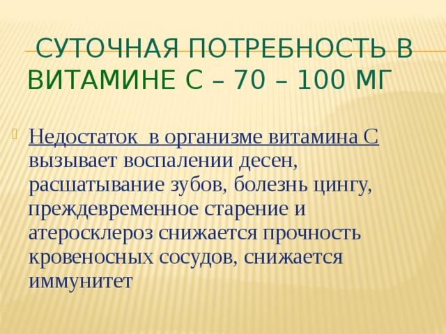 Суточная потребность в витамине С – 70 – 100 мг