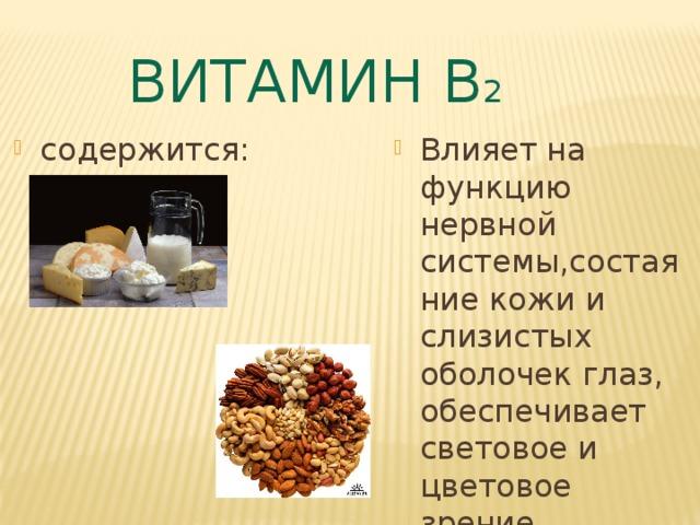 Витамин В 2