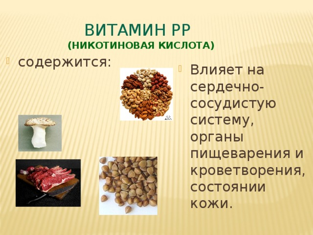 Витамин РР   (никотиновая кислота)