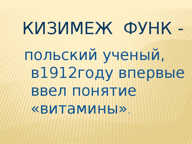 Кизимеж Функ - польский ученый, в1912году впервые ввел понятие «витамины» .