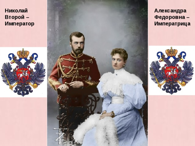 Николай Второй – Император Александра Федоровна – Императрица