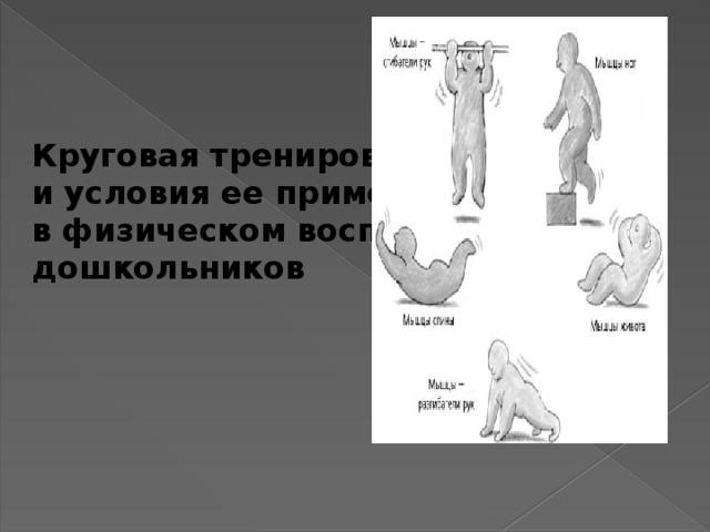 Круговая тренировка  и условия ее применения в физическом воспитании дошкольников