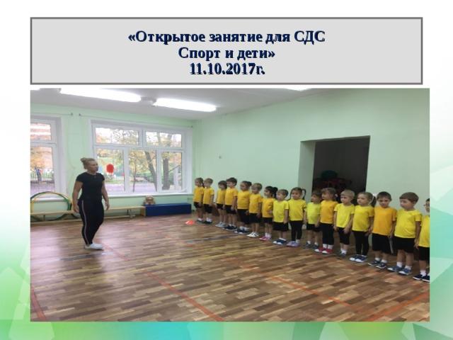 «Открытое занятие для СДС  Спорт и дети»  11.10.2017г.