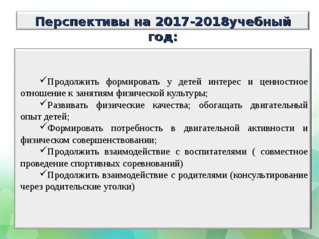Перспективы на 2017-2018учебный год: