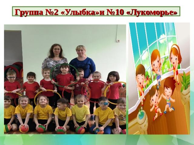 Группа №2 «Улыбка»и №10 «Лукоморье»