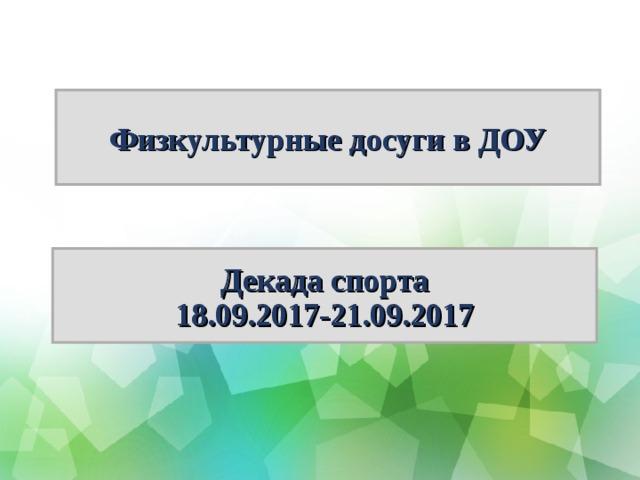 Физкультурные досуги в ДОУ Декада спорта 18.09.2017-21.09.2017