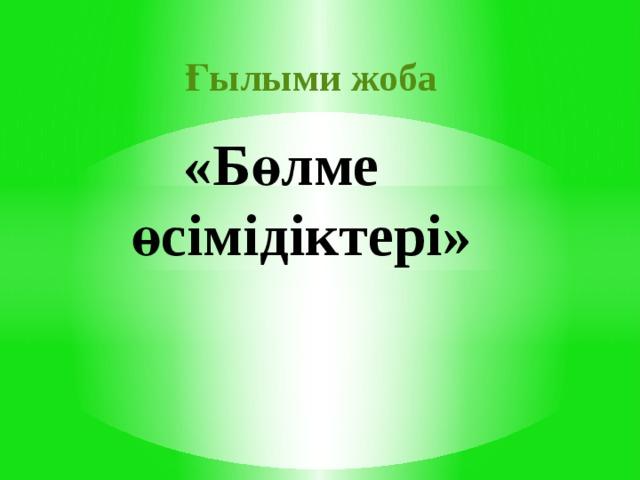 Ғылыми жоба  «Бөлме өсімідіктері»