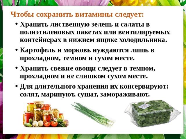 Чтобы сохранить витамины следует: