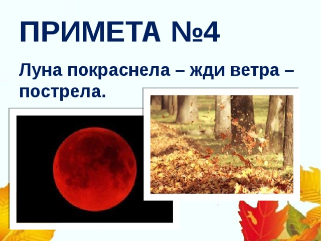 ПРИМЕТА №4 Луна покраснела – жди ветра – пострела.