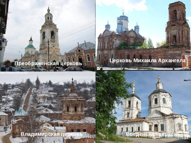 Церковь Михаила Архангела Преображенская церковь Введенская церковь . Владимирская церковь .