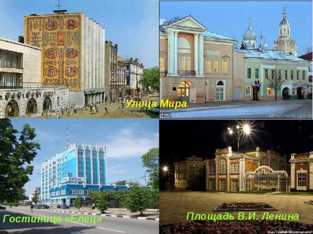 Улица Мира Площадь В.И. Ленина Гостиница «Елец»