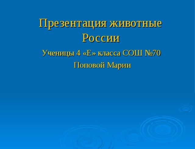 Презентация животные России Ученицы 4 «Е» класса СОШ №70 Поповой Марии