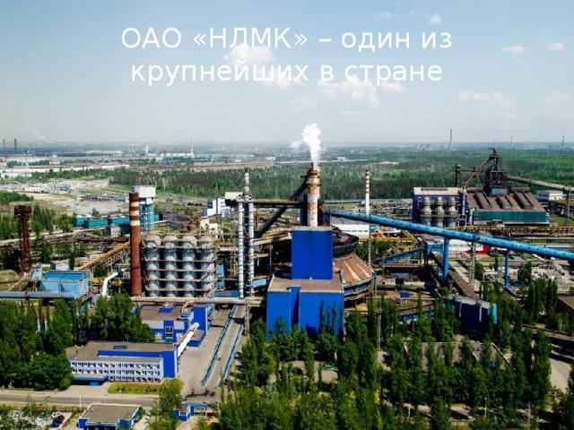 ОАО «НЛМК» – один из крупнейших в стране