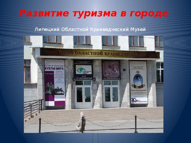 Развитие туризма в городе   Липецкий Областной Краеведческий Музей