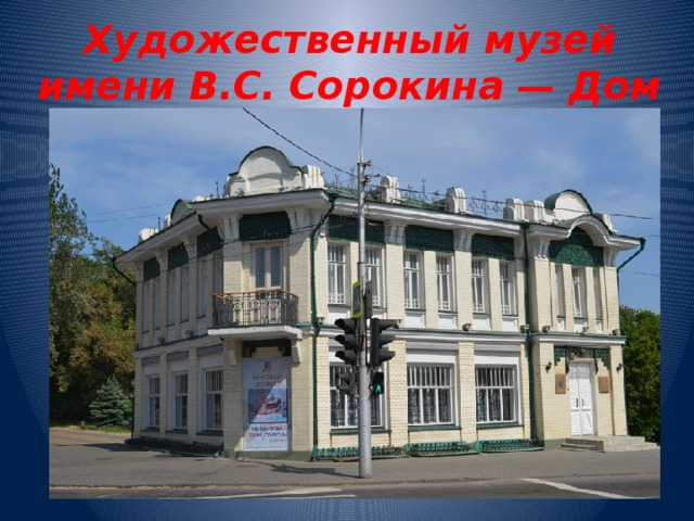 Художественный музей имени В.С. Сорокина — Дом Мастера