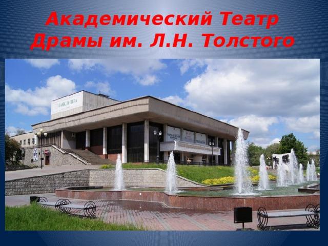 Академический Театр Драмы им. Л.Н. Толстого