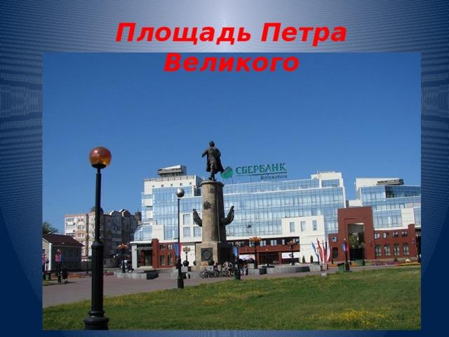 Площадь Петра Великого