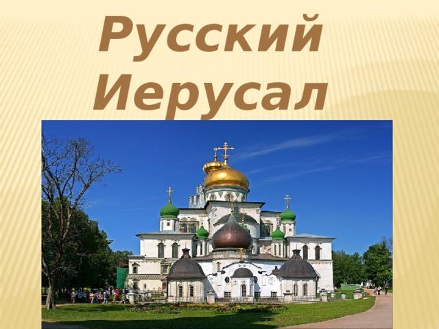 Русский Иерусалим