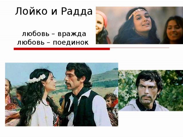Лойко и Радда   любовь – вражда любовь – поединок