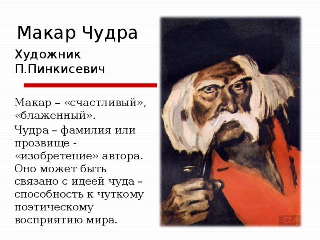 Макар Чудра Художник П.Пинкисевич Макар – «счастливый», «блаженный». Чудра – фамилия или прозвище - «изобретение» автора. Оно может быть связано с идеей чуда – способность к чуткому поэтическому восприятию мира.