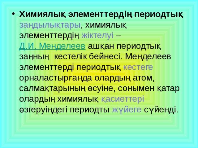 Химиялық элементтердің периодтық заңдылықтары , химиялық элементтердің жіктелуі – Д.И. Менделеев
