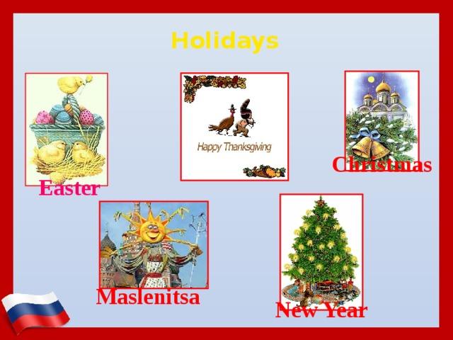 Holidays Christmas Easter Maslenitsa New Year