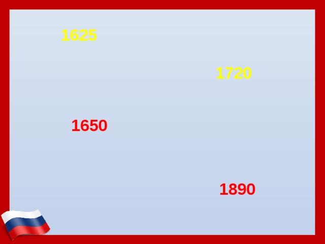 1625    1720 1650 1890