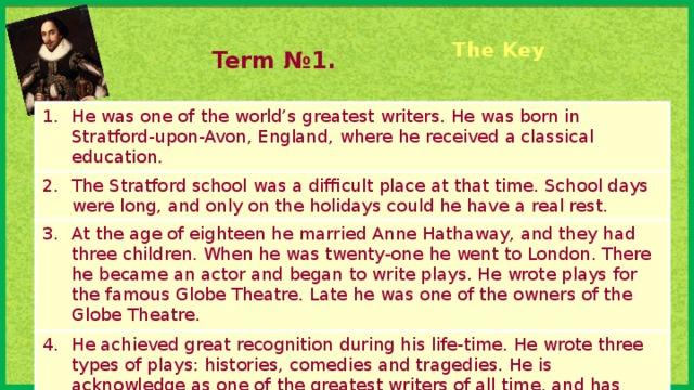 The Key   Term №1.