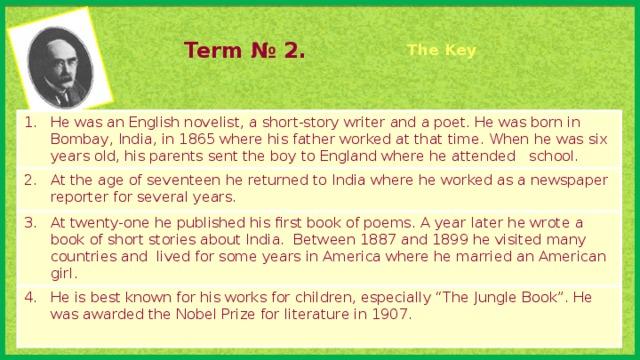 The Key   Term № 2.