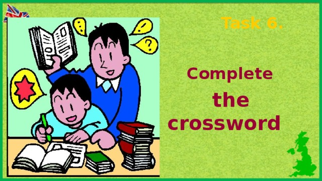 Task 6.  Complete  the crossword