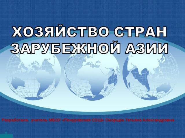 Разработала. учитель МБОУ «Понуровская СОШ» Сморщок Татьяна Александровна