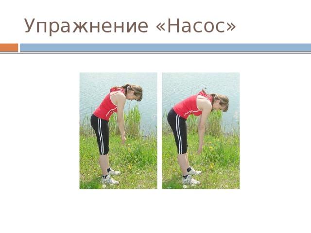 Упражнение «Насос»