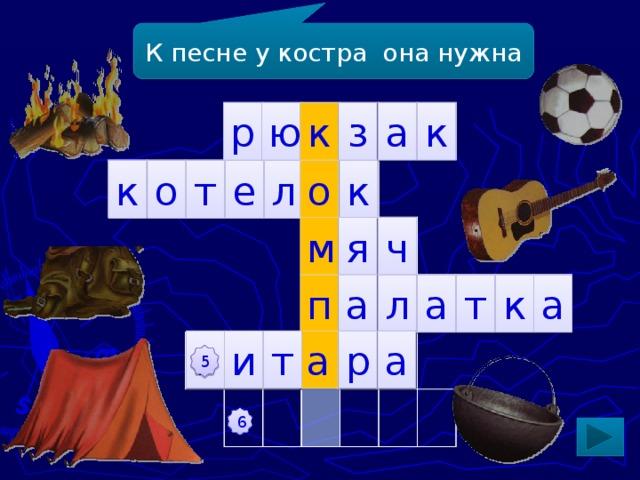 К песне у костра она нужна ю к з к а р о т е л о к к ч я м п а л т к а а а а т и г р 5 6 2