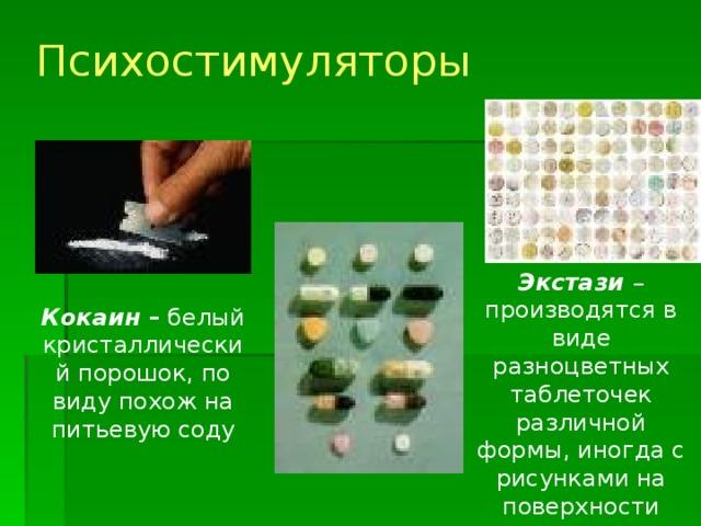 О наркотиках Наркотики – это вещества, которые: