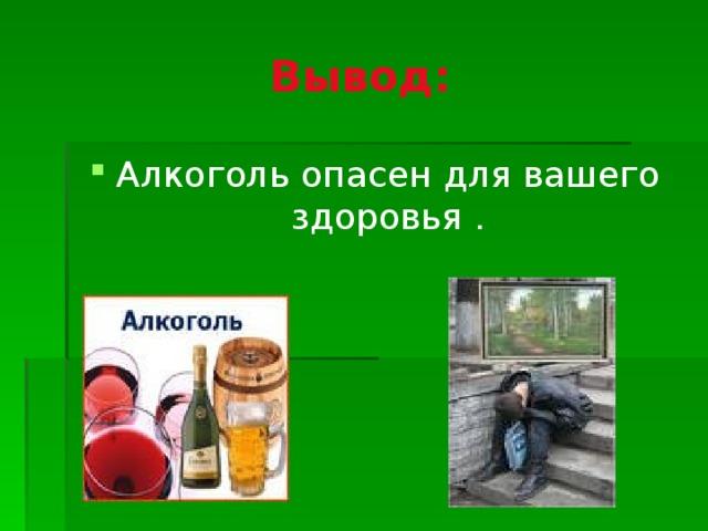 О пьянстве и алкоголизме Пьянство - чрезмерное употребление алкоголя, разрушительно действующее на человека 2. 1. Выявлено три важных фактора, связанных с высоким риском развития алкоголизма Алкоголизм – химическая зависимость от алкоголя, приводящая к вынужденному и неумеренному его употреблению 3.