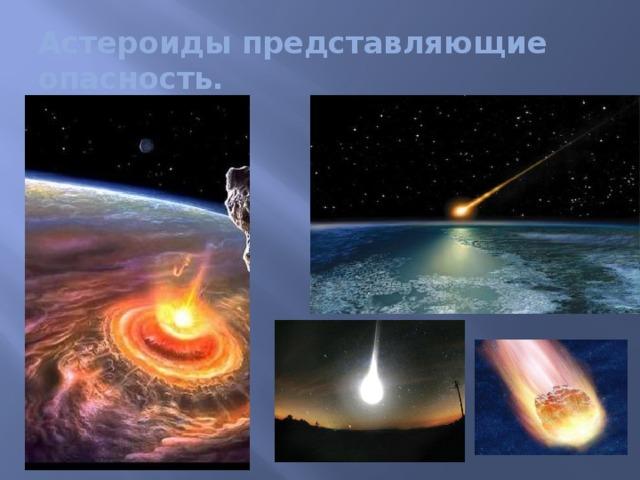 Астероиды представляющие опасность.